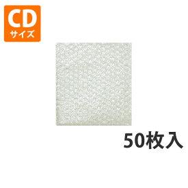 【梱包資材】 気泡緩衝材 平袋 CDサイズ 160×180mm (50枚入り)