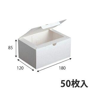 【ケーキ箱】 エコ洋生#6 120×180×85 (50枚入) ケーキ用 洋菓子用 紙箱