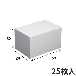 【ケーキ箱】 エコ洋生105#5 105×150×105 (25枚入) ケーキ用 洋菓子用 紙箱