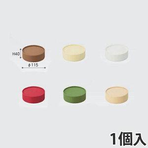【丸箱】 カラー紙管Ф115×40