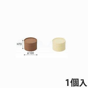 【丸箱】 カラー紙管Ф100×70