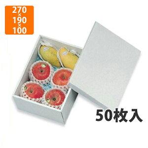 【化粧箱】L-176ホワイト 小 270×190×100mm(50枚入)【代引不可】 フルーツ用 ギフト用 ギフトボックス 紙箱 果物箱 贈答用 青果用 果物用 箱