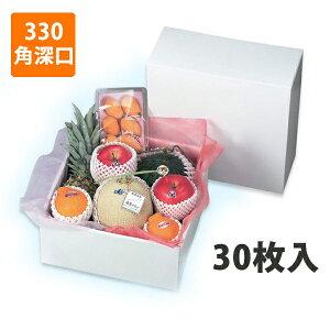 【化粧箱】LT-G9Fワールドグロス白330×330×155mm(30枚入)【代引不可】 フルーツ用 ギフト用 ギフトボックス 紙箱 果物箱 贈答用 青果用 果物用 箱