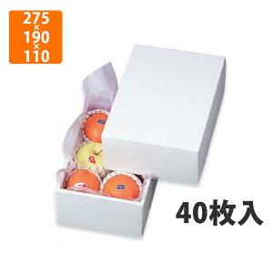 【化粧箱】LTO-1グロス 275×190×110mm(40枚入)【代引不可】 フルーツ用 ギフト用 ギフトボックス 紙箱 果物箱 贈答用 青果用 もも用 桃用 果物用 箱
