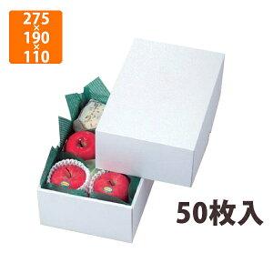 【化粧箱】LTO-11パール 1 275×190×110mm(50枚入)【代引不可】 フルーツ用 ギフト用 ギフトボックス 紙箱 果物箱 贈答用 青果用 リンゴ用 りんご用 果物用 箱