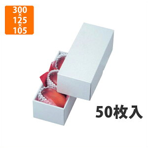 【化粧箱】LTO-20パール マンゴー3ヶ 300×125×105mm(50枚入)【代引不可】
