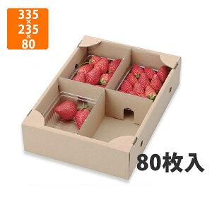 【化粧箱】L-2226いちご300g×4P 335×235×80mm(80枚入)【代引不可】 フルーツ用 ギフト用 ギフトボックス 紙箱 果物箱 贈答用 青果用 果物用 箱