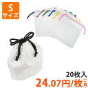 【ポリ袋】巾着袋Sサイズ(光沢あり)乳白200×230mm 20枚入【特価品】