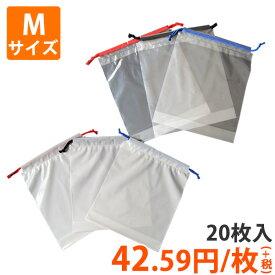 【ポリ袋】巾着袋Mサイズ(光沢あり)270×330mm 20枚入