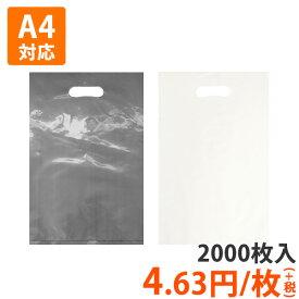 【ポリ袋】薄手タイプ小判抜き袋250×400mm(2000枚入り)【送料無料】