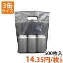 【ポリ袋】3缶用小判抜き袋 (500枚入り)