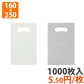 【ポリ袋】小判抜き袋160×250mm(1000枚入り)