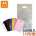 【ポリ袋】小判抜き袋A4サイズ250×400mm(500枚入り)