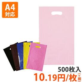 【ポリ袋】小判抜き袋A4サイズ250×400mm カラー生地(500枚入り)