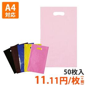 【ポリ袋】小判抜き袋A4サイズ250×400mm カラー生地 (50枚入り)