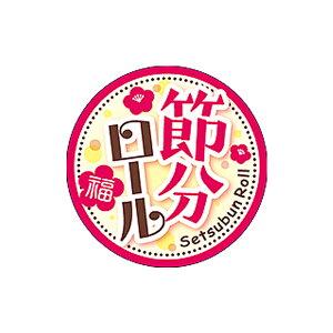 【シール】季節菓子シール 節分ロール 38×38mm LX521 (200枚入り)