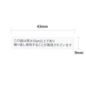 【ラベルシール】2次利用マーク文章タイプ(厚み表示シール/透明)15mm×15mm(1000枚入り)