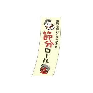 【シール】季節菓子シール 節分ロール 30×60mm LX315 (500枚入り)