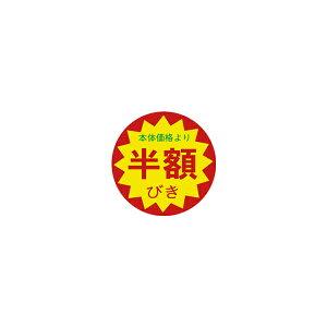 【シール】 本体価格より 半額びき 30×30mm LAO5555 (1500枚入り)