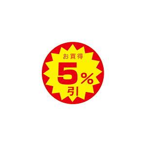 【シール】 お買得 5%引 30×30mm LVZ5010 (1500枚入り)