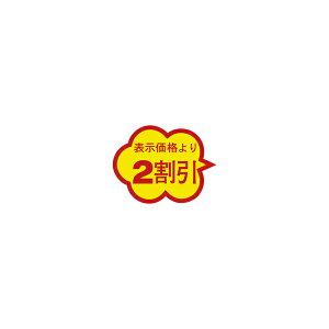 【シール】 表示価格より 2割引 37×28mm LAI0002 (1000枚入り)