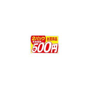 【シール】 お買得品 本体価格 2パック500円 40×25mm LAQ0500 (500枚入り)