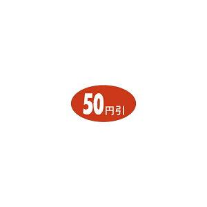【シール】 50円引 30×17mm LQ366 (1000枚入り)
