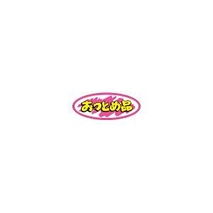 【シール】 おつとめ品 50×20mm LQ48 (500枚入り)