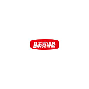 【シール】 本日のお買得品 45×24mm LQ546 (1000枚入り)