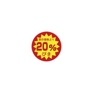 【シール】 表示価格より 20%びき 40×40mm LQ692 (500枚入り)