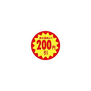 【シール】 表示価格より 200円引 30×30mm LQT0200 (600枚入り)