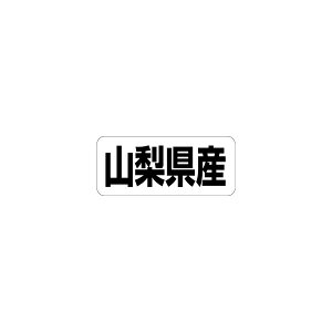【シール】 山梨県産 35×15mm LRF0015 (500枚入り)