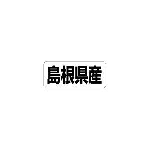 【シール】 島根県産 35×15mm LRF0032 (500枚入り)