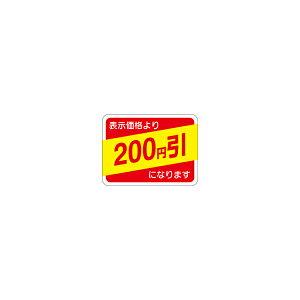 【シール】 表示価格より 200円引 40×30mm LRP0200 (500枚入り)