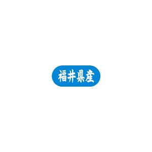 【シール】 福井県産 34×15mm LVM0020 (1500枚入り)
