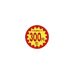 【シール】 本体価格より 300円引 30×30mm LAL0300 (600枚入り)