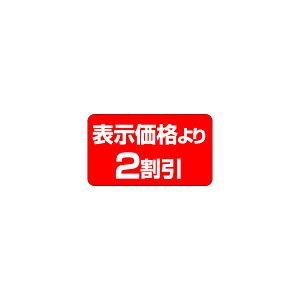 【シール】 表示価格より 2割引 35×20mm LQ282 (1000枚入り)