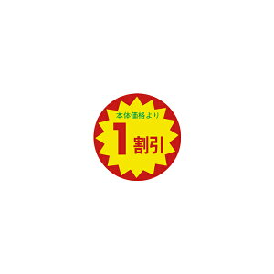 【シール】 本体価格より 1割引 30×30mm LAO0001 (1500枚入り)