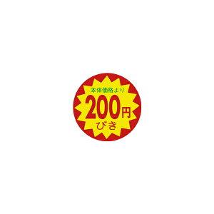 【シール】 本体価格より 200円びき 30×30mm LAO0200 (1500枚入り)