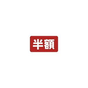 【シール】 半額 35×20mm LPP3333 (1000枚入り)