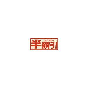 【シール】 半額引 53×22mm LSR5555 (1000枚入り)