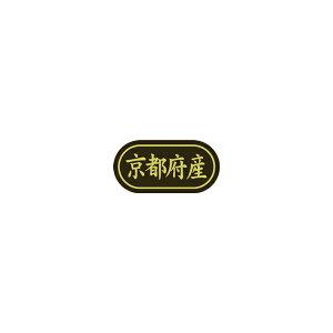 【シール】 京都府産 30×15mm LSL0026 (500枚入り)