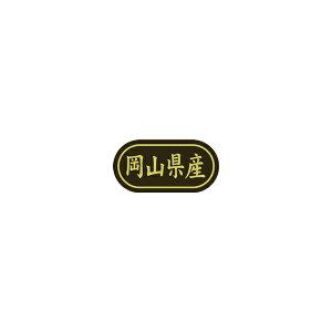 【シール】 岡山県産 30×15mm LSL0033 (500枚入り)
