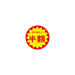 【シール】 表示価格より 半額 30×30mm LAC3333 (1500枚入り)