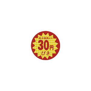 【シール】 表示価格より 30円びき 40×40mm LAN0030 (1000枚入り)