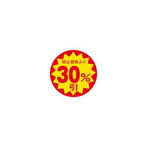 【シール】 税込価格より 30%引 30×30mm LAP3000 (1500枚入り)