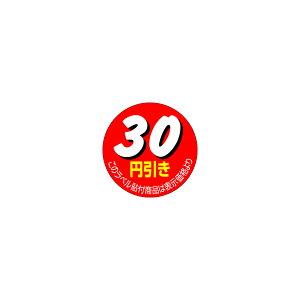 【シール】 30円引き 36×36mm LQ508 (500枚入り)