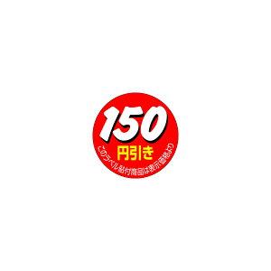 【シール】 150円引き 36×36mm LQ511 (500枚入り)