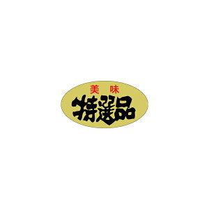 【シール】 特選品 37×20mm LQ560 (1000枚入り)