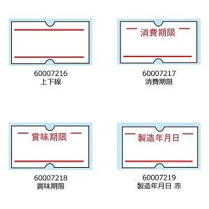 【ラベラー用シール】パイロン ラベラーACE用ラベル 10巻入(製造年月日・上下線・賞味期限・消費期限)